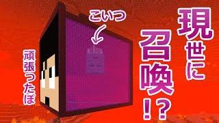 【カズクラ】超難関!ガストを遂に現世に呼び込む!?マイクラ実況 PART873