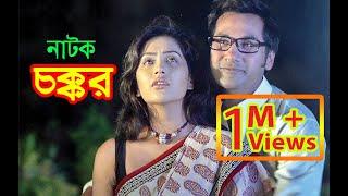 Bangla Eid Natok-2019 | Chokkor | চক্কর | Sojol | Momo