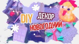 DIY: НОВОГОДНИЙ DIY ДЕКОР КОМНАТЫ //CHRISTMAS DIY// DECOR //