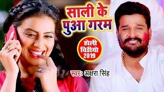 Akshara Singh और Ritesh Pandey का नया होली VIDEO SONG - Sali Ke Puaa Garam - Bhojpuri Holi Song 2019