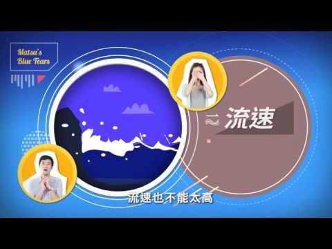 馬祖藍眼淚-介紹影片 中文字幕