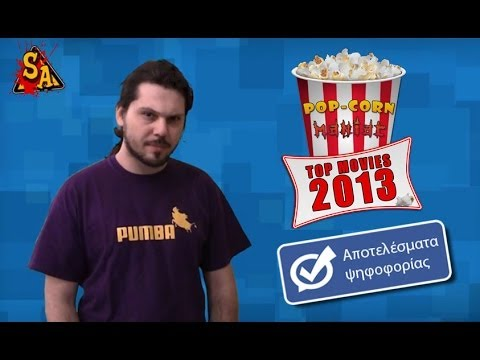spoileralert.gr: TOP 10 Αγαπημένες ταινίες του 2013!