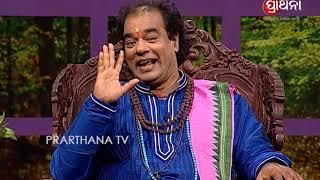 Sadhu Bani Ep 177 2 Dec 2017 | ମଲାବେଳେ ହରି ନାମ | Chanting God's Name At Time Of Death