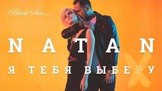 Natan - Я тебя выберу (премьера клипа, 2016)