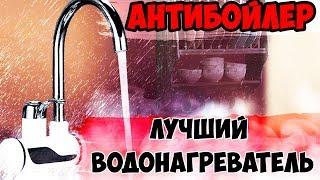 Кран водонагреватель KBAYBO. Лучший проточный электрический нагреватель воды. антибойлер aliholic