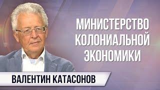 Валентин Катасонов. Почему правительство радуется унизительному бюджетному правилу?