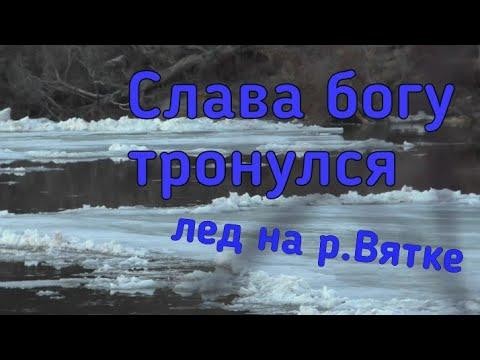 Слава богу /Лед тронулся на реке Вятке /Релакс