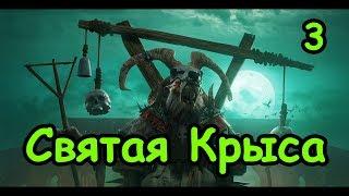 Tw Warhammer 2 - Клан Риктус. Скавены. (Легенда. Святая крыса.) ч.2