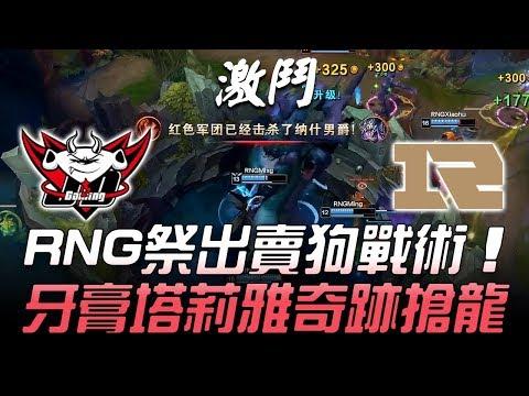 JDG vs RNG RNG祭出賣狗戰術 牙膏塔莉雅奇跡搶龍!Game2