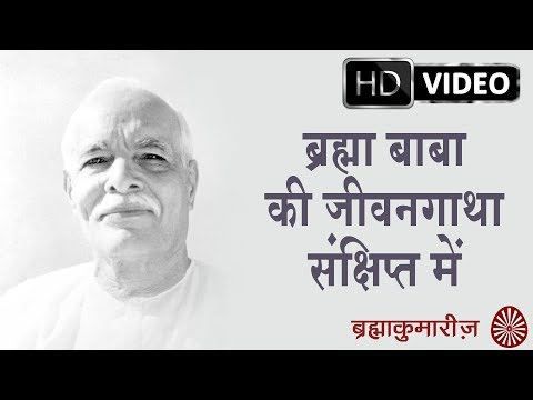 Brahma Baba - The Founding Father of Brahma Kumaris | Hindi (видео)