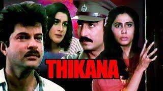 Hindi Movie | Thikana | Showreel | Anil Kapoor | Smita Patil | Amrita Singh