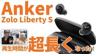 完全ワイヤレスイヤホン Anker Zolo Liberty S 駆動時間が飛躍的に伸びた!