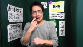 DNN1148 DNNからのお知らせ(7/21 18:28)