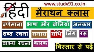 Hindi All In One| Hindi All Chapter| Hindi Grammer|Study91|HIndi by Nitin Sir| Hindi Vyakaran