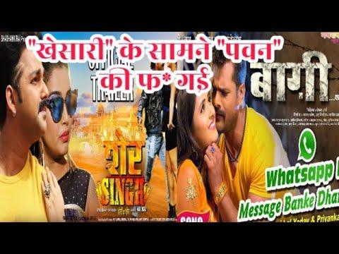 "Pawan Singh Film ""Sher Singh"" को Khesari Lal Yadav Movie ""BAAGHI Ek Yodha"" के Song ने पीछे कर दिया"