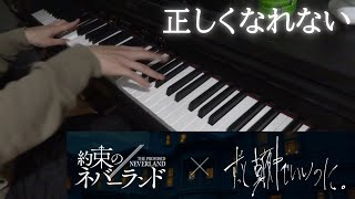 「正しくなれない」(ずっと真夜中でいいのに。映画「約束のネバーランド」主題歌)をピアノで弾いてみた(ZUTOMAYO Can't Be Right piano cover)