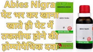 Abies Nigra मफत ऑनलइन वडय