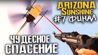 ЧУДЕСНОЕ СПАСЕНИЕ | VR Зомби Апокалипсис в Arizona Sunshine #7 [HTC Vive, Виртуальная Реальность]