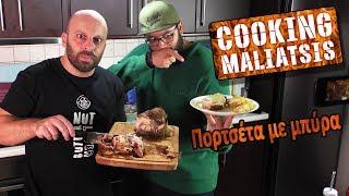 Cooking Maliatsis - 115 - Πορτσέτα με μπύρα