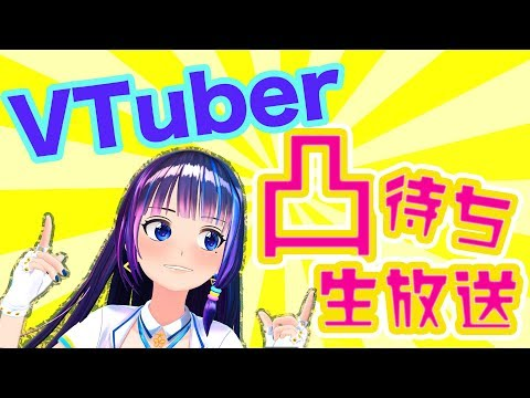 【凸待ち】VTuber限定!!!節分凸待ち【鬼は外、福は内】#葵の生放送 富士葵