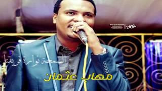 تحميل اغاني مهاب عثمان - السمحة نوارة فريقنا MP3