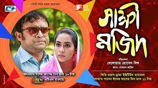 Shakhhi Mojid | Promo | Aa Kha Ma Hasan | Momo | Promo Bangla Natok | Eid Natok 2018