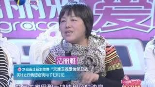 【FULL】拜金女引发婆媳大战 20120107【爱情保卫战官方超清】涂磊
