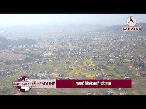 KAROBAR NEWS 2018 03 04 गाउँलाई अब स्मार्ट भिलेज बनाइने