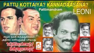 Pattukkottaiah Kannadasana |  Leoni Audio Pattimandram பட்டுக்கோட்டையா கண்ணதாசனா