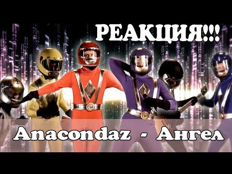 РЕАКЦИЯ Anacondaz - Ангел