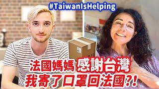 來自法國爸媽的求救😰我寄了口罩回法國⁉️FRENCH MOM ASKS HELP FROM TAIWAN