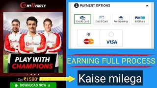 my11circle download and earning full process   my 11 circle account kaise banaen   online earn money