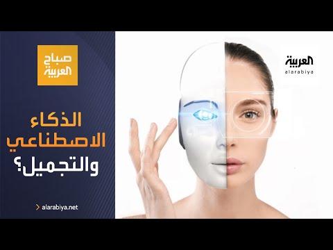 العرب اليوم - شاهد: الذكاء الاصطناعي في عالم التجميل