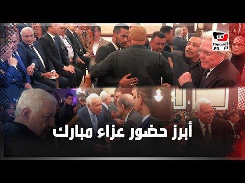 أبرز الحضور في عزاء الرئيس الأسبق حسني مبارك