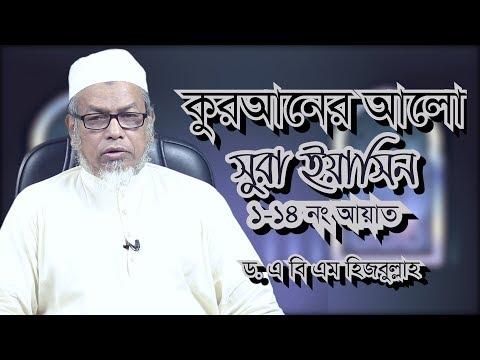সুরা ইয়াসিন১-১৪ নং আয়াতের তাফসির | ড. এ বি এম হিজবুল্লাহ