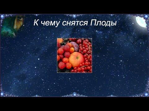 К чему снятся Плоды (Сонник)