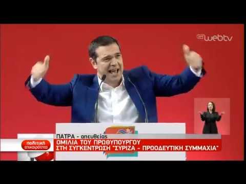 Α. Τσίπρας: Η χώρα πέρασε τον δύσκολο κάβο | 20/4/2019 | ΕΡΤ