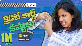 Credit Card Kashtalu || Mahathalli || Tamada Media