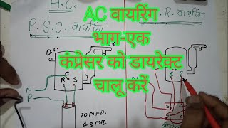 PSC & CSR wiring in Air Conditioner, rotary compreser in hindi