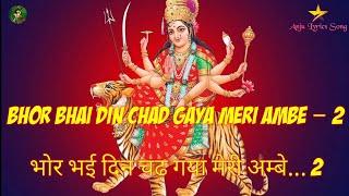 Bhor Bhai Din Chad Gaya Meri Ambe (Lyrics   - YouTube