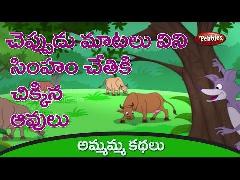 Lion-Cow-AmmammaKathalu