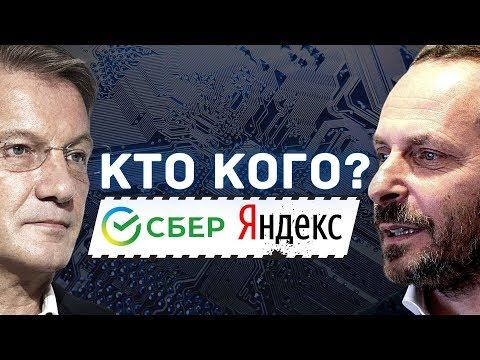 , title : 'Сбер или Яндекс: Кто станет главным IT-гигантом в России?'