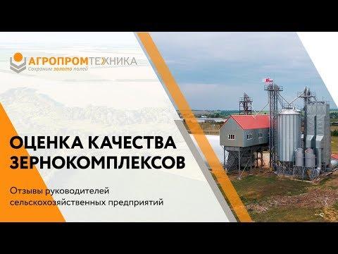 Отзывы о зернокомлексах руководителей предприятий