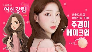 true beauty webtoon makeup - मुफ्त ऑनलाइन वीडियो