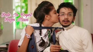Bole Jo Koyal Bago Mein || Cute School Love Story || New Hindi Song by Lovesheet || 2019