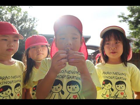 Araomegumi Kindergarten