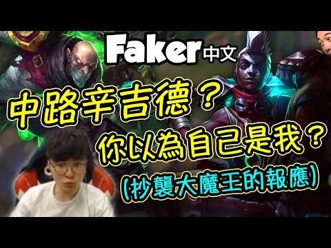 [Faker 中文] 當你抄襲大魔王的奇葩玩法 卻碰上了Faker本尊... ( ...