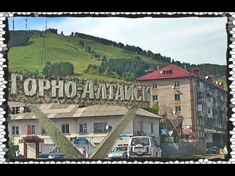 Горно-Алтайск проездом