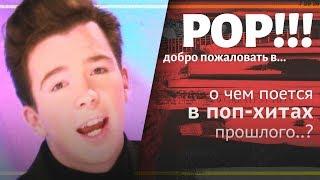 Добро пожаловать в POP!!! О чем поется в поп-хитах прошлого..?