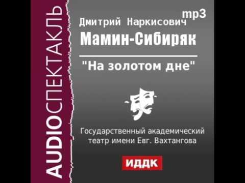 Федорино счастье хабаровск телефон